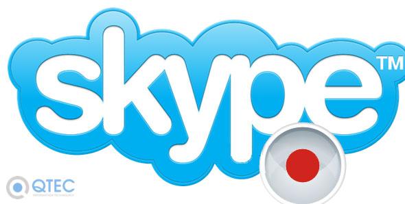 ضبط تماس در اسکایپ